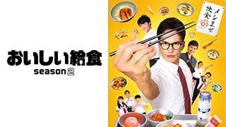 ドラマ「おいしい給食 season2」のサムネイル