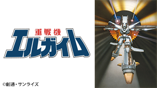 ロボットアニメに新しい風を吹き込んだ作品 『重戦機エルガイム』 BS12で3週連続放送!のサムネイル