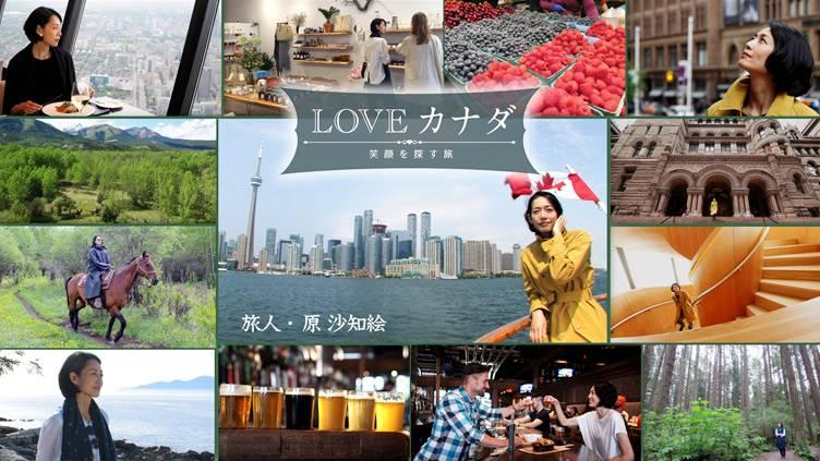 LOVEカナダ〜笑顔を探す旅〜のサムネイル