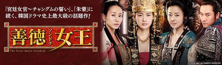 韓国ドラマ「善徳女王」メインビジュアル