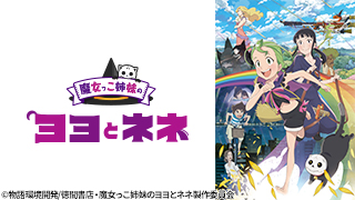 「鬼滅の刃」「Fate/Zero」のufotableが贈る本格派魔法ファンタジー! 『魔女っこ姉妹のヨヨとネネ』 1月17日(日)よる7時~「日曜アニメ劇場」のサムネイル