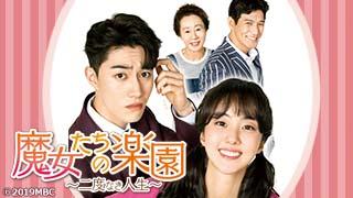 韓国ドラマ「魔女たちの楽園~二度なき人生~」のサムネイル