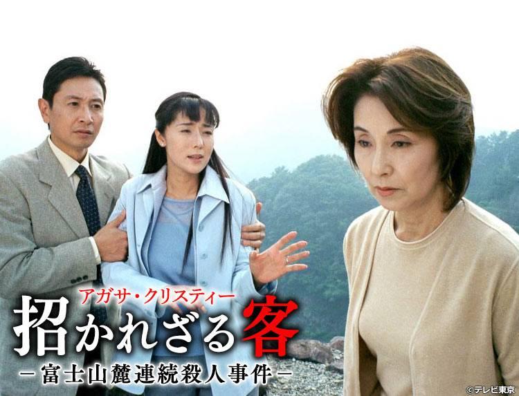 ドラマ「アガサ・クリスティー 招かれざる客-富士山麓連続殺人事件-」のメインビジュアル