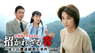 ドラマ「アガサ・クリスティー 招かれざる客-富士山麓連続殺人事件-」のサムネイル