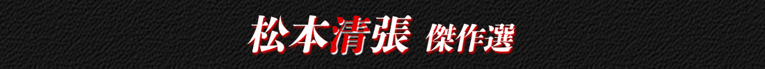 ドラマ「松本清張 傑作選」メインビジュアル