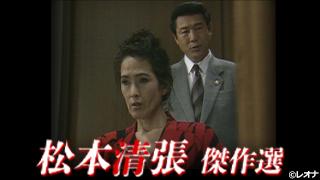 ドラマ「松本清張 傑作選」のサムネイル