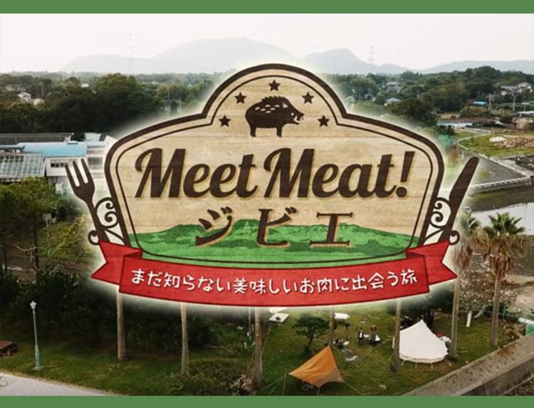 Meet Meat!ジビエ ~まだ知らない美味しいお肉に出会う旅~のメインビジュアル