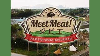 Meet Meat!ジビエ ~まだ知らない美味しいお肉に出会う旅~のサムネイル