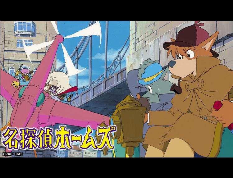 アニメ「劇場版 名探偵ホームズ」のメインビジュアル