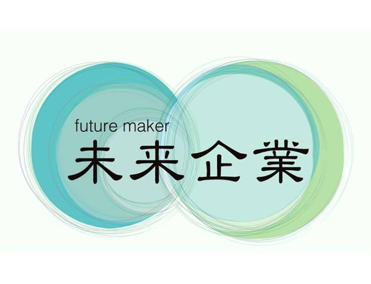 未来企業のメインビジュアル