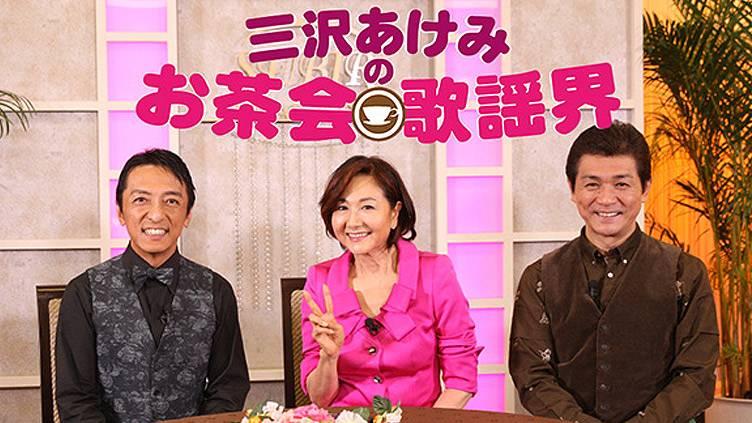 三沢あけみのお茶会・歌謡界のサムネイル