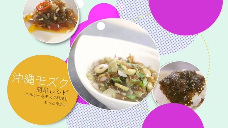 沖縄モズク 簡単レシピのサムネイル