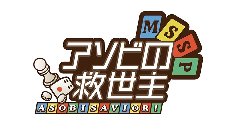 M.S.S Projectが話題ゲームで大興奮!マヂカルラブリー・野田クリスタルも参戦 「MSSP アソビの救世主」 1月24日(日)、2月28日(日)放送