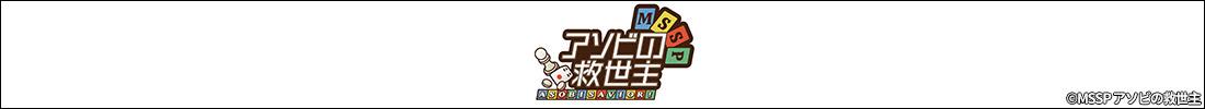 MSSP アソビの救世主メインビジュアル