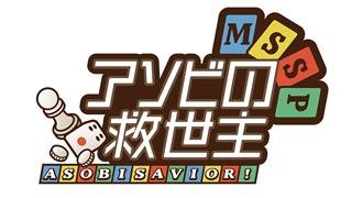 M.S.S Project出演 MSSP アソビの救世主2021年1月24日(日)、2月28日(日) 放送決定!のサムネイル