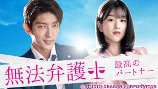 韓国ドラマ「無法弁護士~最高のパートナー」のサムネイル