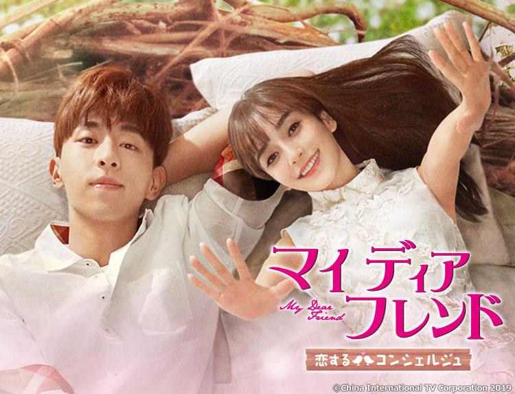 中国ドラマ「マイ・ディア・フレンド~恋するコンシェルジュ~」のメインビジュアル