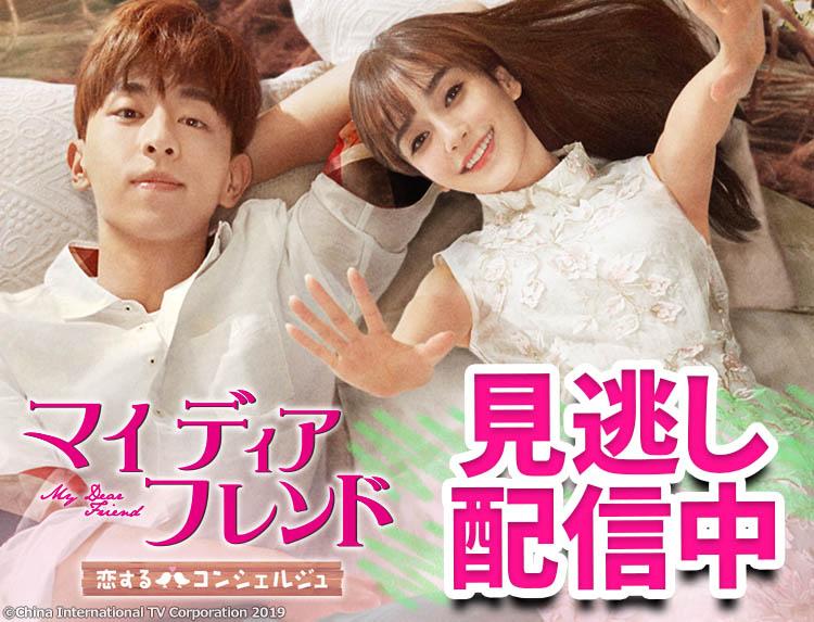 中国ドラマ「マイ・ディア・フレンド~恋するコンシェルジュ~」のトップイメージ