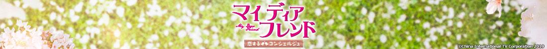 中国ドラマ「マイ・ディア・フレンド~恋するコンシェルジュ~」メインビジュアル