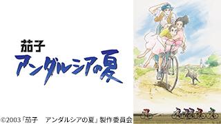 日曜アニメ劇場のサムネイル