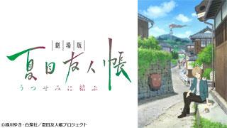 【第一夜】劇場版 夏目友人帳 ~うつせみに結ぶ~
