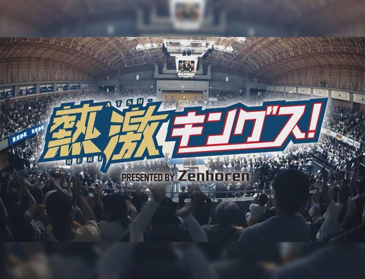 熱激キングス! presented by 全保連のメインビジュアル