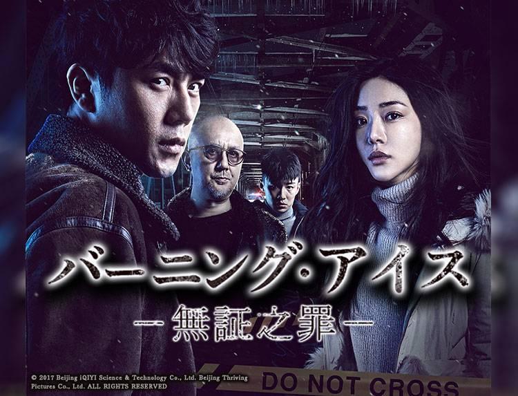 中国ドラマ「バーニング・アイス -無証之罪-」のメインビジュアル