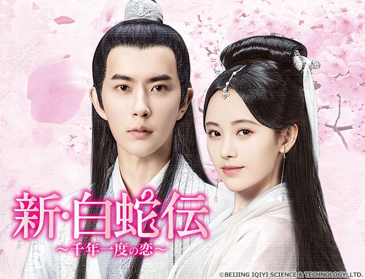 中国ドラマ「新・白蛇伝〜千年一度の恋〜」のメインビジュアル