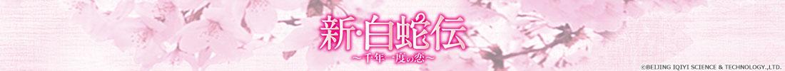 中国ドラマ「新・白蛇伝〜千年一度の恋〜」メインビジュアル