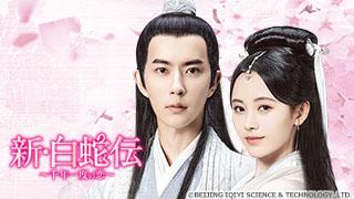 中国ドラマ「新・白蛇伝〜千年一度の恋〜」のサムネイル
