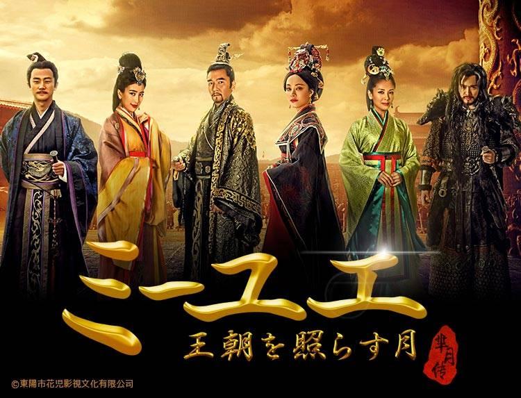 中国ドラマ「ミーユエ 王朝を照らす月」のメインビジュアル