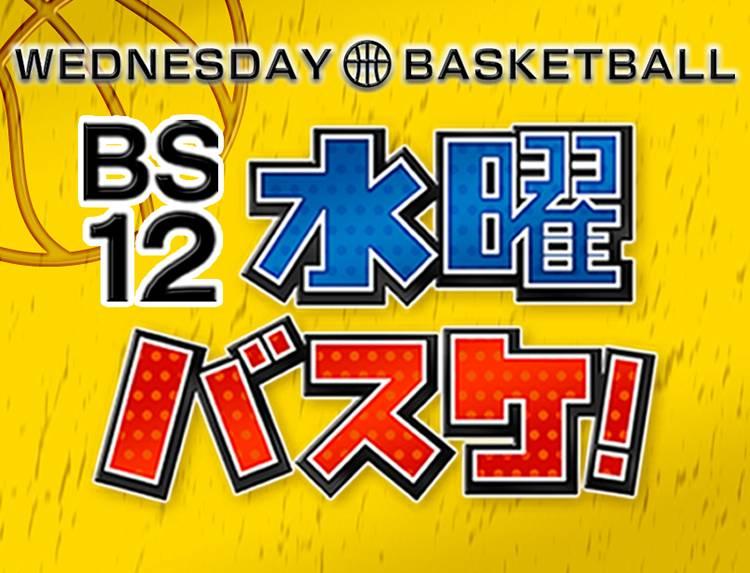 BS12 水曜バスケ!(Bリーグ)のメインビジュアル