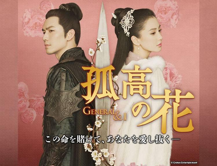 中国ドラマ「孤高の花 ~General&I~」のメインビジュアル