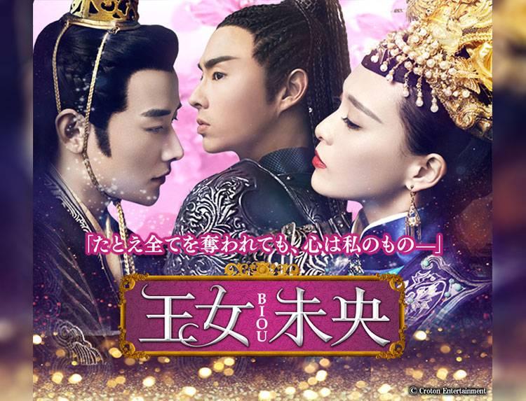 中国ドラマ「王女未央」のメインビジュアル