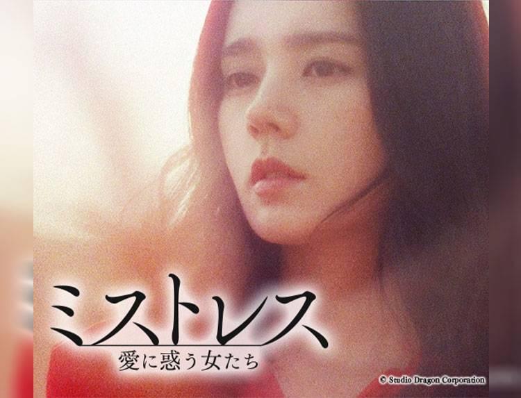 韓国ドラマ「ミストレス~愛に惑う女たち~」のメインビジュアル