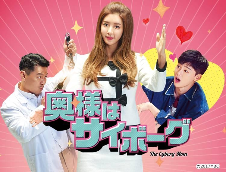 韓国ドラマ「奥様はサイボーグ」のメインビジュアル