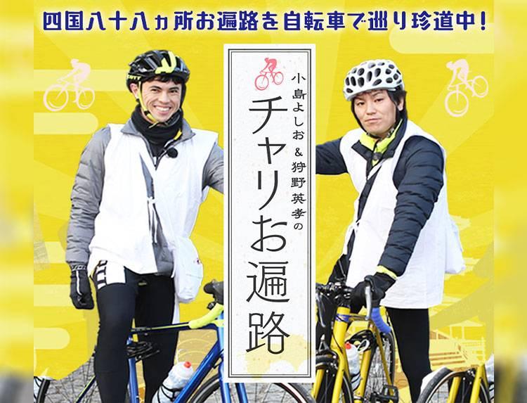 小島よしお&狩野英孝のチャリお遍路のメインビジュアル