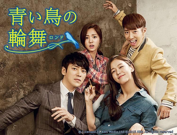韓国ドラマ「青い鳥の輪舞(ロンド)」のメインビジュアル