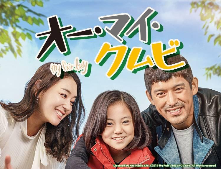韓国ドラマ「オー・マイ・クムビ」のメインビジュアル