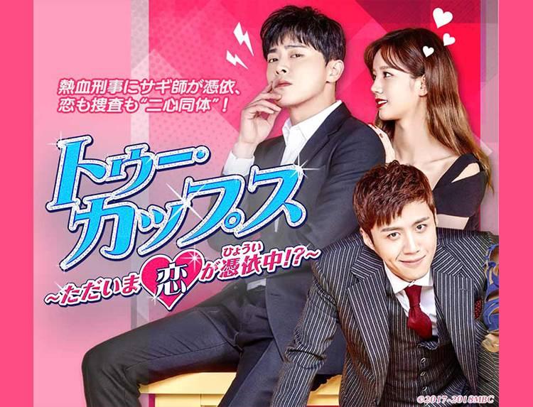 韓国ドラマ「トゥー・カップス~ただいま恋が憑依中!?~」のメインビジュアル