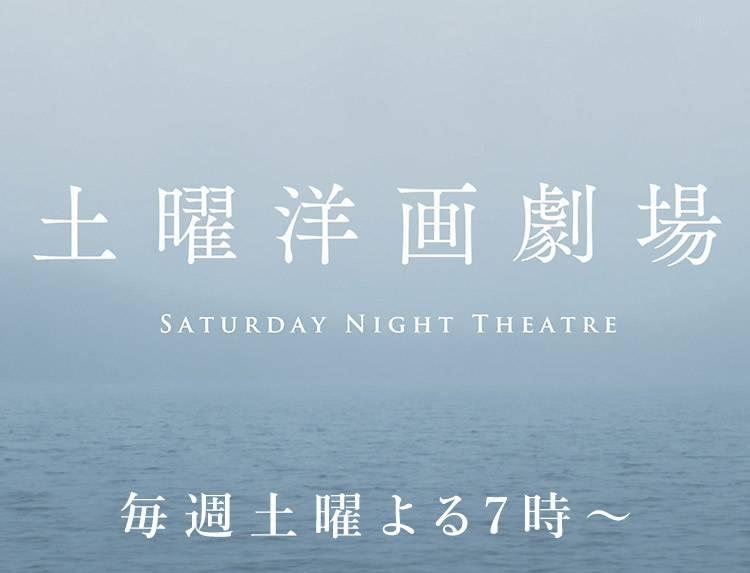 土曜洋画劇場(海外映画テレビ番組)のトップイメージ