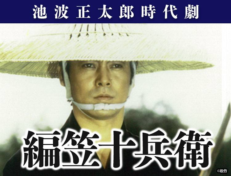 池波正太郎時代劇 編笠十兵衛のメインビジュアル