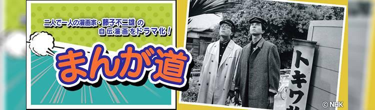 ドラマ「まんが道」メインビジュアル