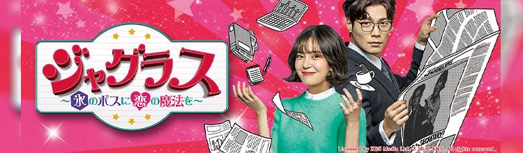 韓国ドラマ「ジャグラス~氷のボスに恋の魔法を~」メインビジュアル