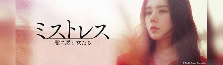 韓国ドラマ「ミストレス~愛に惑う女たち~」メインビジュアル