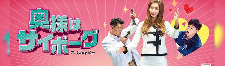 韓国ドラマ「奥様はサイボーグ」メインビジュアル