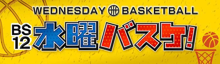 BS12 水曜バスケ!(Bリーグ)メインビジュアル