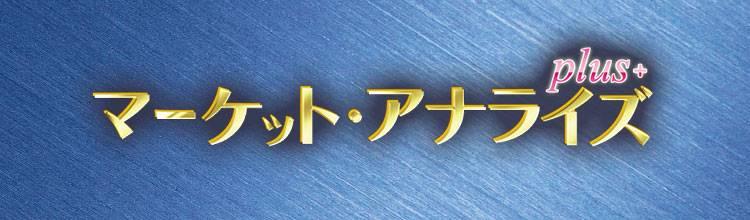 マーケット・アナライズplus+メインビジュアル