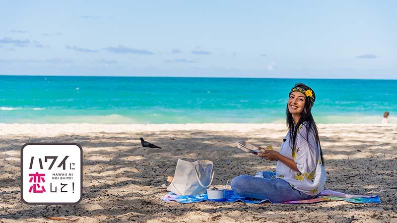 オアフ島絶景ドライブ旅!超人気スイーツ店最新レポートも! BS12『ハワイに恋して!』 7月12日(月)よる9時00分~