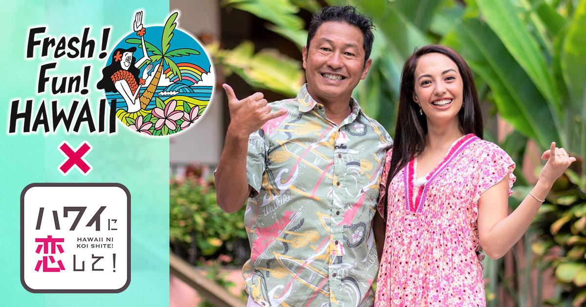 京都タカシマヤ「Fresh!Fun!HAWAII」とBS12「ハワ恋」がコラボ! まこと&サーシャがスペシャルトークショーに出演 全国のハワイ好きにおくる無料生配信も実施!